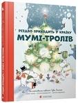 Різдво приходить у Країну Мумі-тролів - купить и читать книгу