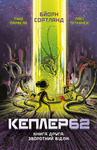 """Купить книгу """"Кеплер-62. Книга друга. Зворотній відлік"""""""
