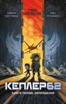 Кеплер-62. Книга перша. Запрошення - купить и читать книгу