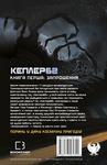 """Купить книгу """"Кеплер-62. Книга перша. Запрошення"""""""