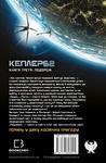 "Купить книгу ""Кеплер-62. Книга третя. Подорож"""