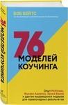 """Купить книгу """"76 моделей коучинга. Опыт McKinsey, Ицхака Адизеса, Эрика Берна и других выдающихся лидеров для превосходных результатов"""""""