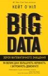 BIG DATA. Зброя математичного знищення. Як великі дані збільшують нерівність і загрожують демократії