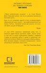 """Купить книгу """"BIG DATA. Зброя математичного знищення. Як великі дані збільшують нерівність і загрожують демократії"""""""