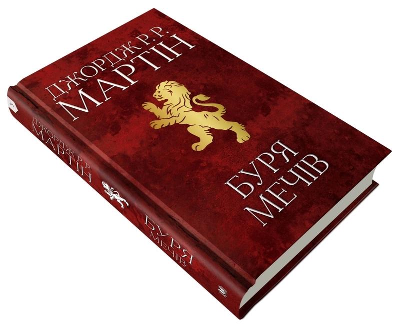 """Купить книгу """"Буря мечів. Пісня льоду й полум'я. Книга третя"""""""