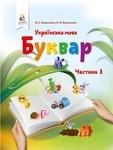 Буквар. Українська мова (у 2-х частинах). 1 клас. Частина 1