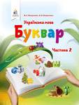 Буквар. Українська мова (у 2-х частинах). 1 клас. Частина 2
