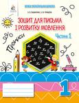 Зошит для письма і розвитку мовлення. 1 клас. Частина 1