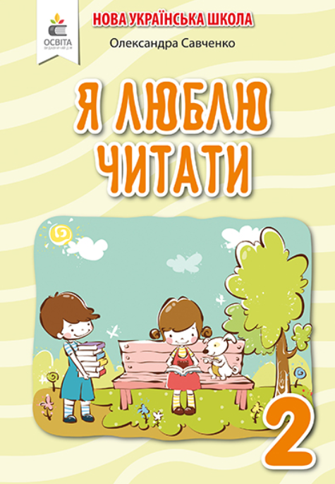 """Купить книгу """"Я люблю читати. Навчальний посібник з літературного читання. 2 клас (до підручника Пономарьової К.І.). Частина 2"""""""