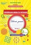 Українська мова та читання. Робочий зошит. 2 клас. Частина 1 (до підручника Большакової І.О.)