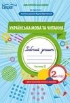 Українська мова та читання. Робочий зошит. 2 клас. Частина 2 (до підручника Большакової І.О.)