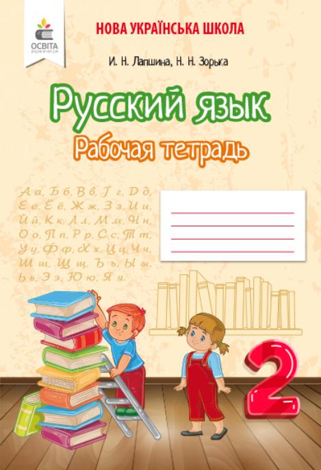 Русский язык. Рабочая тетрадь. 2 класс - купить и читать книгу