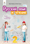 Русский язык и чтение. Учебник. 2 класс. Часть 1