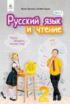 """Купить книгу """"Русский язык и чтение. Учебник. 2 класс. Часть 2"""""""