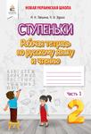 Русский язык и чтение. Рабочая тетрадь ученика. 2 класс. Часть 1