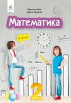 Математика. Підручник. 2 клас - купити і читати книгу