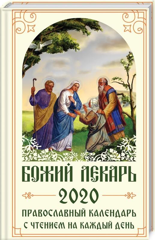 """Купить книгу """"Божий лекарь. Православный календарь на 2020 год с чтением на каждый день"""""""
