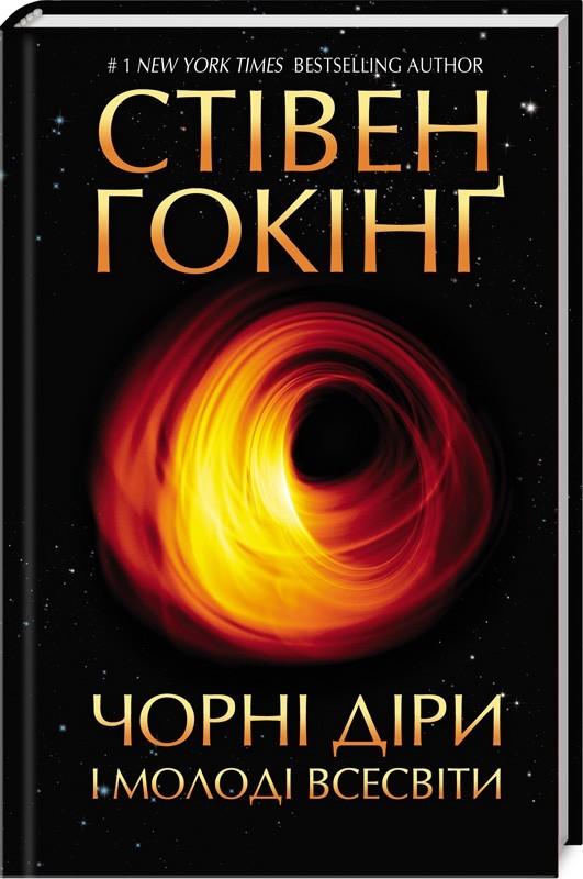 """Купить книгу """"Чорні діри і молоді Всесвіти та інші лекції"""""""