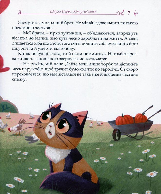 """Купить книгу """"Кіт у чоботях"""""""