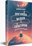 Прогулянка Місяцем з Ейнштейном. Мистецтво запам'ятовування - купить и читать книгу
