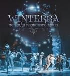 "Купить книгу ""Winterra. Легенда казкового краю"""