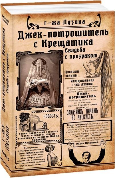"""Купить книгу """"Джек-потрошитель с Крещатика. Книга 1. Свадьба с призраком"""""""