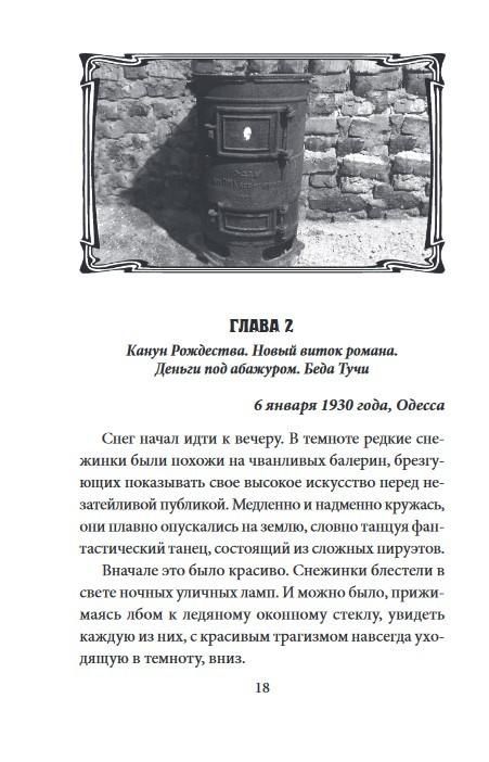 """Купить книгу """"Катакомбы Военного спуска"""""""