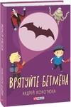 """Купить книгу """"Врятуйте Бетмена"""""""