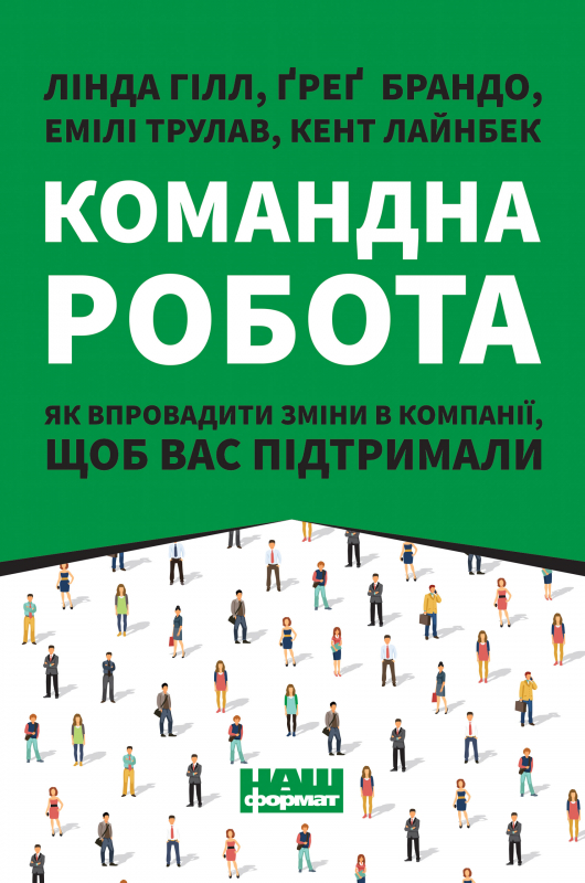 """Купить книгу """"Командна робота. Як впровадити зміни в компанії, щоб вас підтримали"""""""