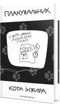 Планувальник кота Iнжира (з годинником) - купить и читать книгу