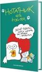 Нотатник кота Iнжира (зелений) - купить и читать книгу