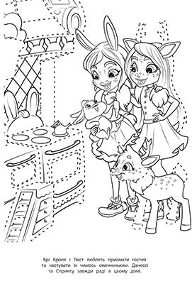"""Купить книгу """"Enchantimals. Розмальовка з наліпками"""""""