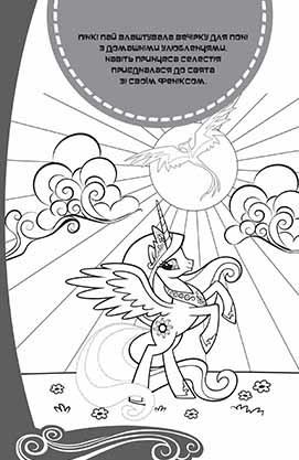 """Купить книгу """"Мій маленький поні. Мультколекція. Розмальовка"""""""