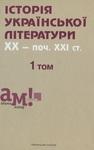 Історія української літератури ХХ - поч. ХХІ ст. У трьох томах. Том 1