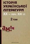 Історія української літератури. ХХ — поч. ХХІ ст. У трьох томах. Том 2