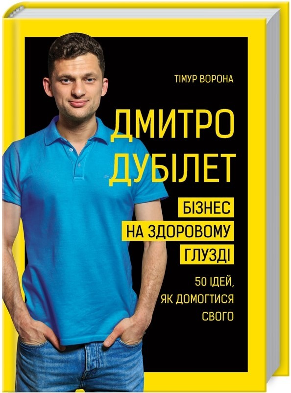 """Купить книгу """"Дмитро Дубілет. Бізнес на здоровому глузді. 50 ідей, як домогтися свого"""""""