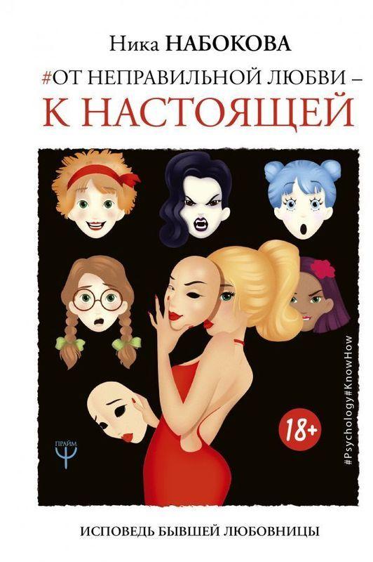 """Купить книгу """"От неправильной любви — к настоящей. Исповедь бывшей любовницы"""""""