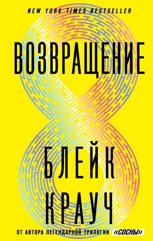 """Купить книгу """"Возвращение"""""""