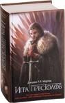Игра престолов - купить и читать книгу