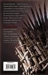 """Купить книгу """"Игра престолов"""""""