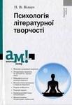Психологія літературної творчості