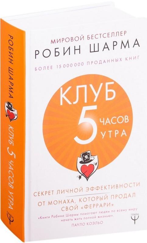 """Купить книгу """"Клуб «5 часов утра». Секрет личной эффективности от монаха, который продал свой """"феррари"""""""""""