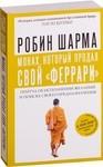 """Монах, который продал свой """"феррари"""". Притча об исполнении желаний и поиске своего предназначения - купити і читати книгу"""