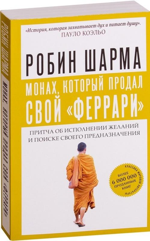 """Купить книгу """"Монах, который продал свой """"феррари"""". Притча об исполнении желаний и поиске своего предназначения"""""""