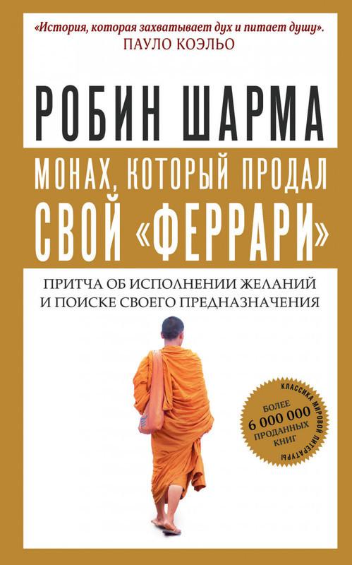 """Монах, который продал свой """"феррари"""". Притча об исполнении желаний и поиске своего предназначения - купить и читать книгу"""