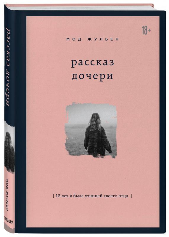 """Купить книгу """"Рассказ дочери. 18 лет я была узницей своего отца"""""""
