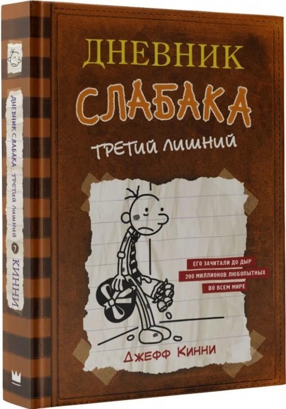"""Купить книгу """"Дневник слабака. Книга 7. Третий лишний"""""""
