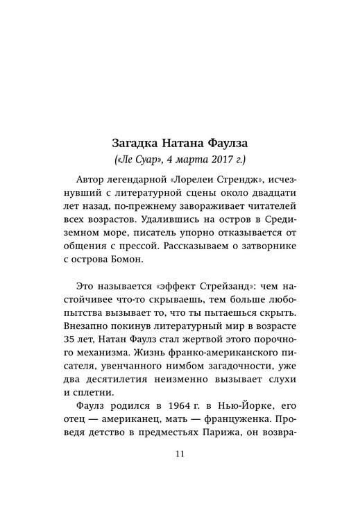 """Купить книгу """"Тайная жизнь писателей"""""""
