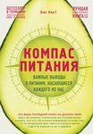 """Купить книгу """"Компас питания. Важные выводы о питании, касающиеся каждого из нас"""""""