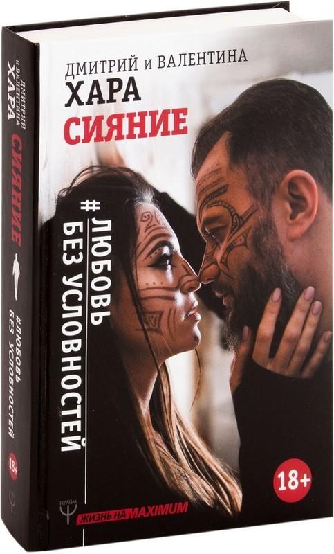 Сияние. #Любовь без условностей - купить и читать книгу